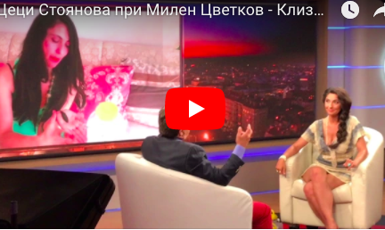 Tsetsi Interview on Bulgarian TV Show from Tsetsi on Vimeo.